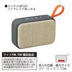 FM/MP3対応ワイヤレススピーカー
